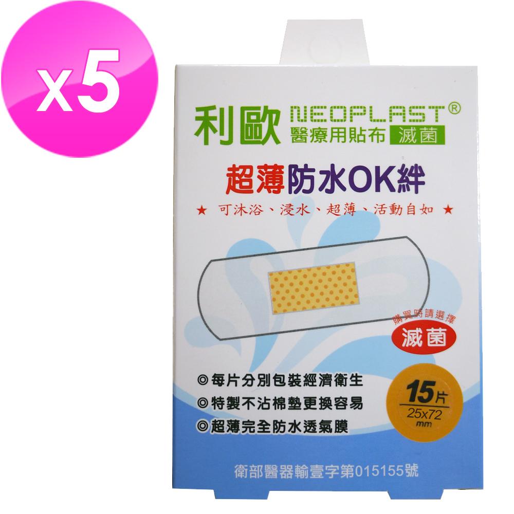 【貝斯康】利歐 醫療用貼布滅菌-超薄防水ok絆(25x72mm)15片x5盒