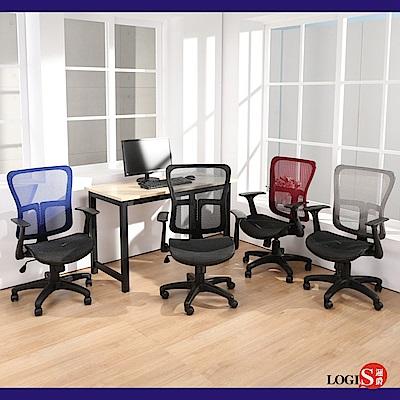 全網弧形坐框 辦公椅 電腦椅 事務椅 椅子 洽談椅 四色