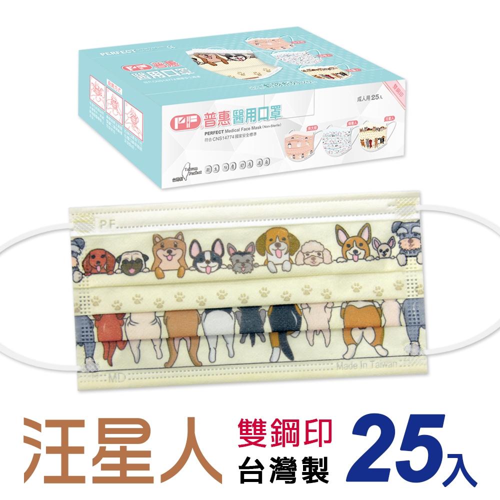 普惠醫工 成人醫用口罩-汪星人(25片/盒) 雙鋼印