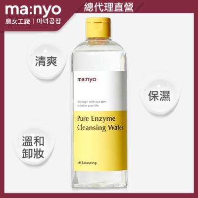 【Ma:nyo 魔女工廠】零毛孔酵素保濕卸妝水 400ml