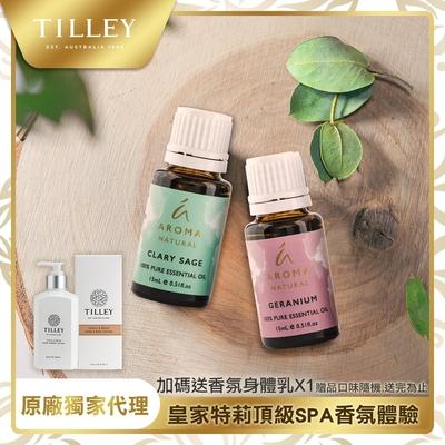 【Tilley 皇家特莉】經典頂級單方精油15ml(共12款可任選)贈Tilley乳液400ml*1