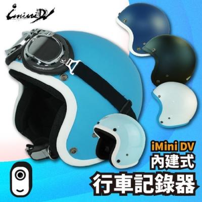 【iMiniDV】 馬卡龍色系 寬版彩條 內建式行車記錄器安全帽|雅痞風|復古帽|K1