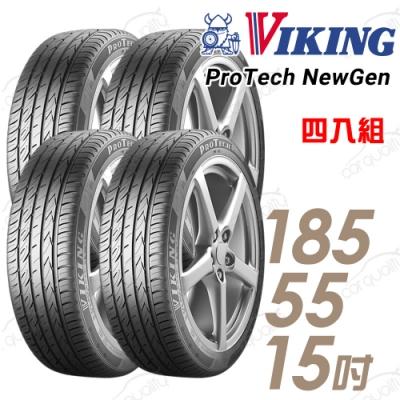 【維京】PTNG 濕地輪胎_送專業安裝_四入組_185/55/15 82V(PTNG)