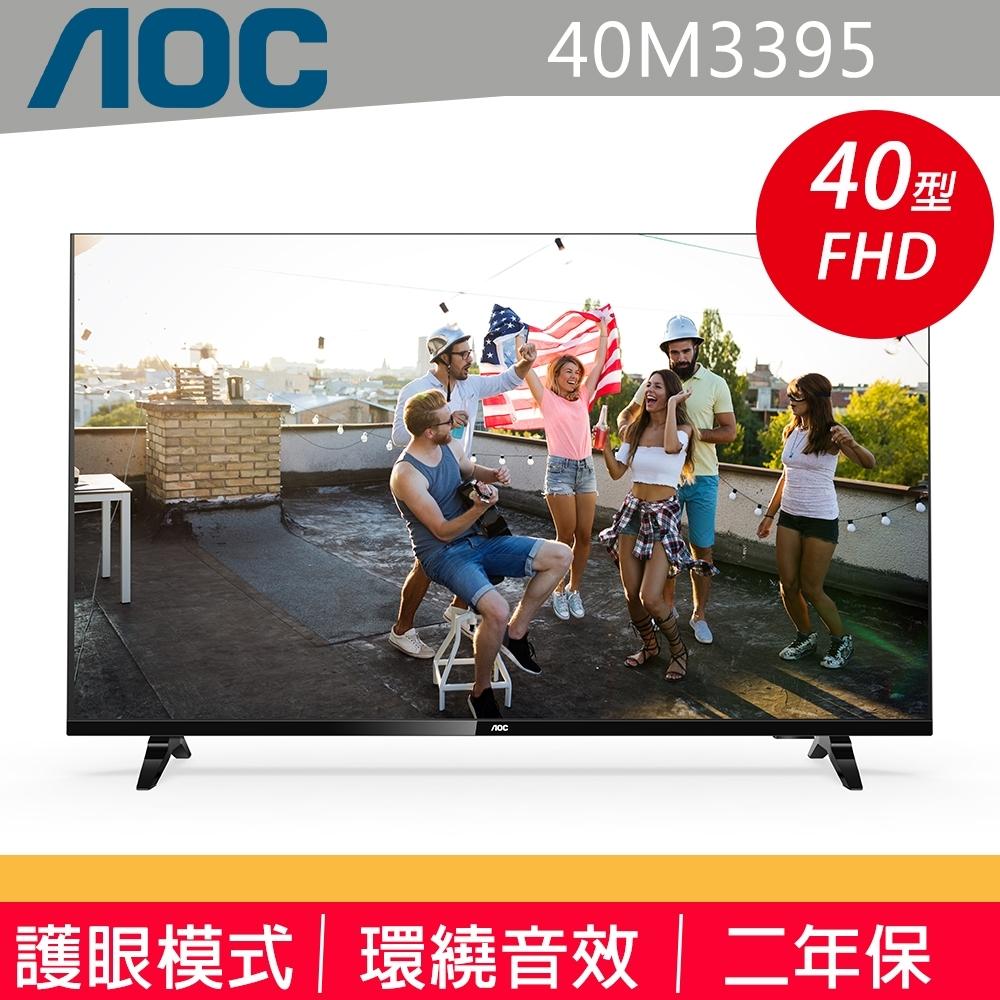 ★買AOC抽特斯拉★AOC 40型 無邊框液晶顯示器(40M3395)+視訊盒