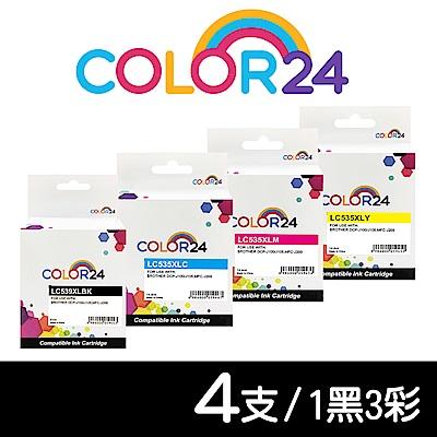 【Color24】for Brother 1黑3彩 LC539XLBK / LC535XLC / 535XLCM / 535XLCY相容墨水匣 /適用 MFC J200 /DCP J100/J105