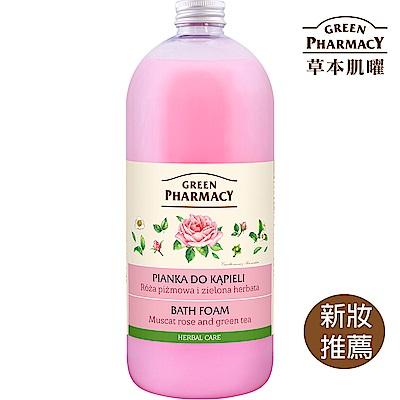 Green Pharmacy 草本肌曜 葡萄玫瑰&綠茶快樂泡泡浴 1000ml
