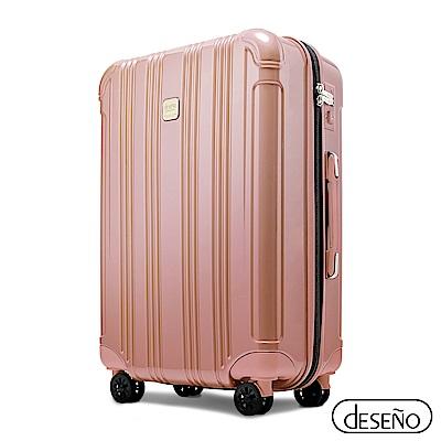 Deseno酷比旅箱28吋超輕量拉鍊行李箱寶石色系-玫瑰金