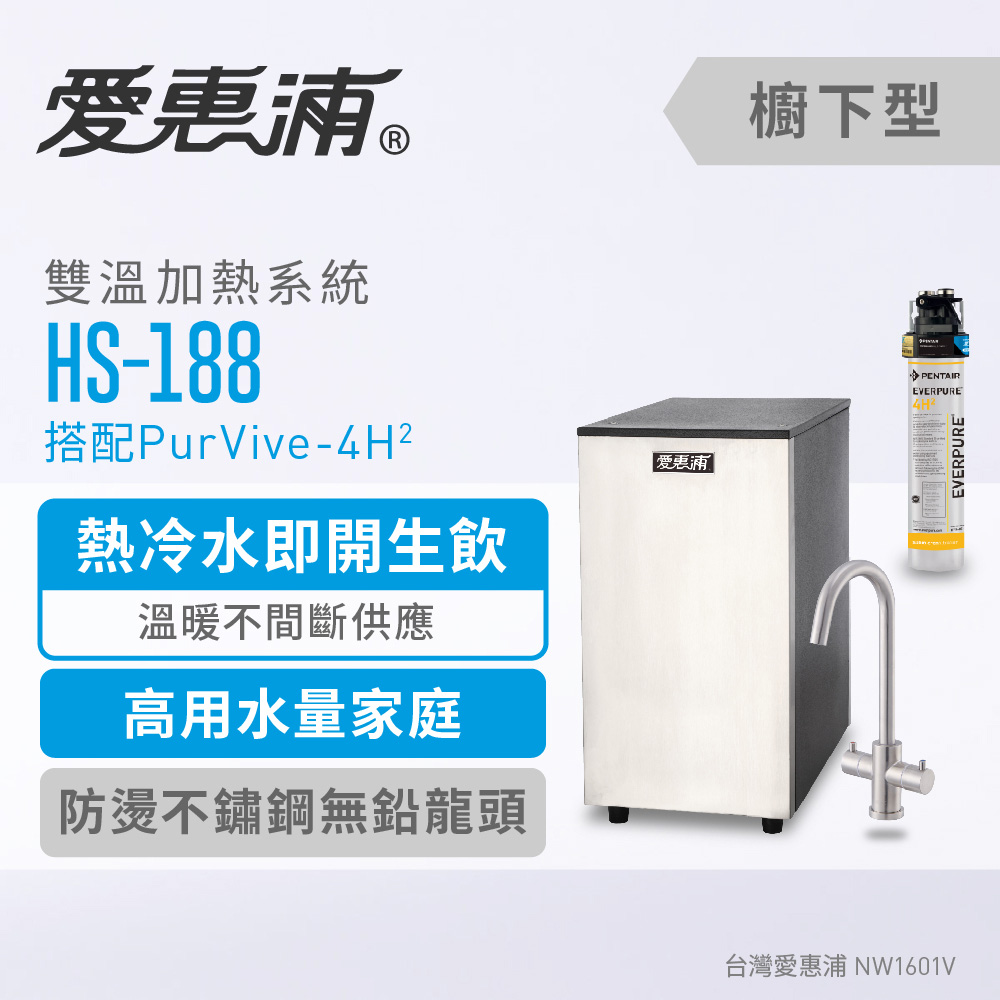 愛惠浦 雙溫加熱系統單道式淨水設備 HS188+PURVIVE-4H2