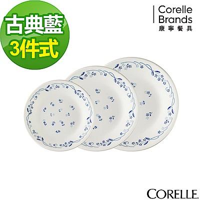 CORELLE康寧 古典藍3件式餐盤組 (304)