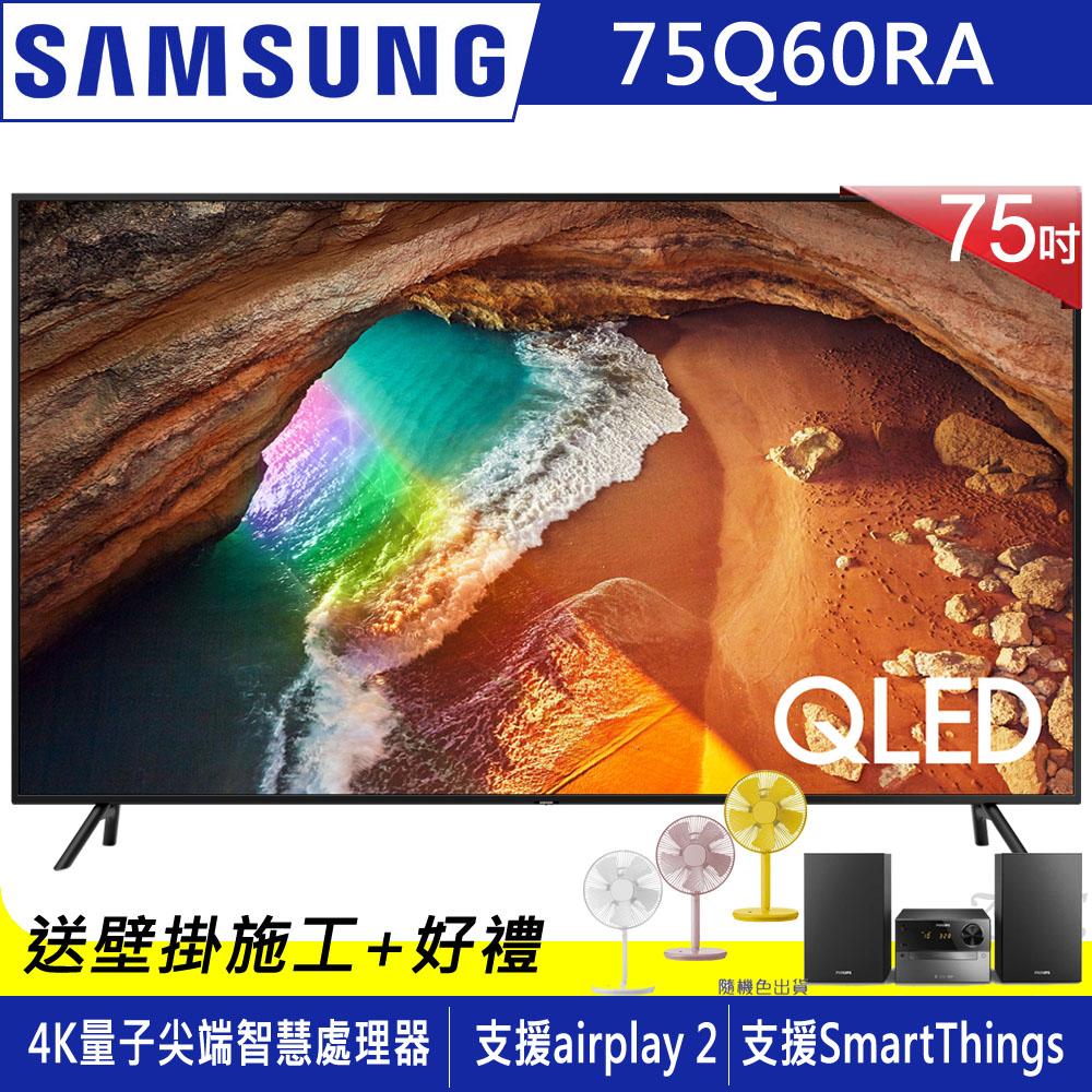 SAMSUNG三星 75吋 4K QLED量子液晶電視 QA75Q60RAWXZW
