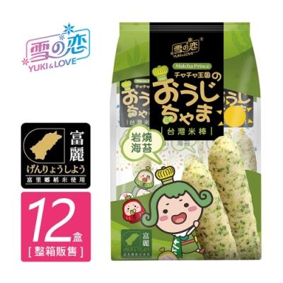茶茶小王子 米棒(岩燒海苔/岩烤花生) 2種口味任選 (12包/箱)