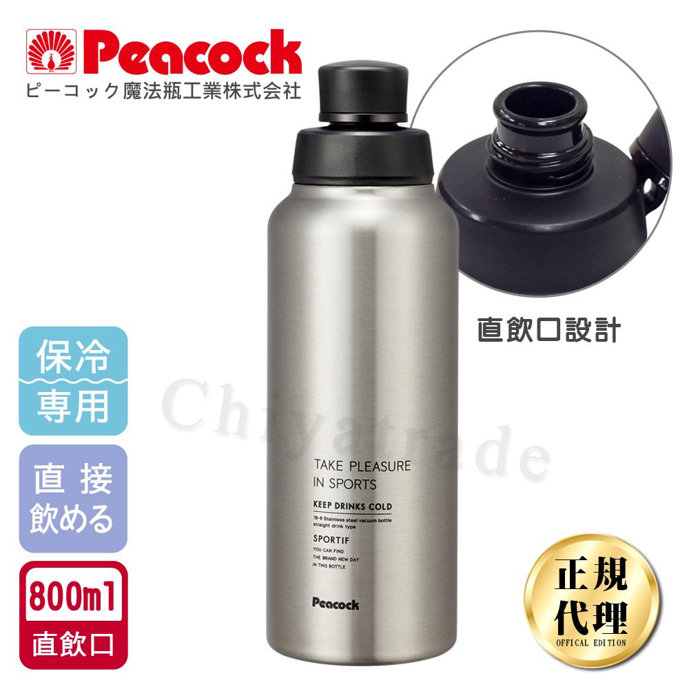 日本孔雀Peacock 運動暢快直飲不鏽鋼保溫杯800ML(直飲口設計)-原鋼色