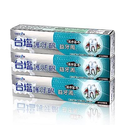 台鹽TAIYEN 護牙齦 益牙周牙膏3入組