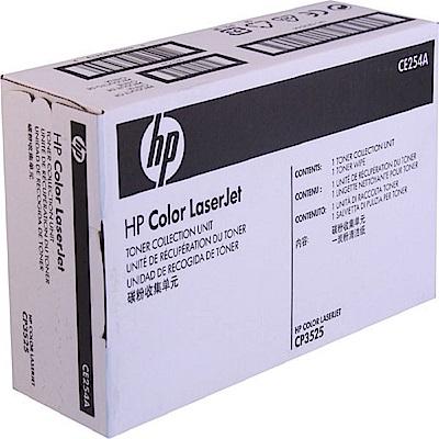 HP CE254A 原廠碳粉收集裝置