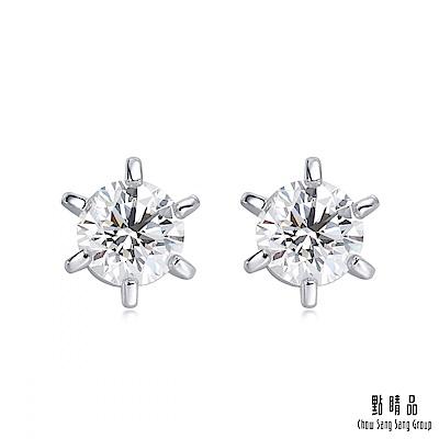 點睛品 Promessa 唯一20分 18K金鑽石耳環