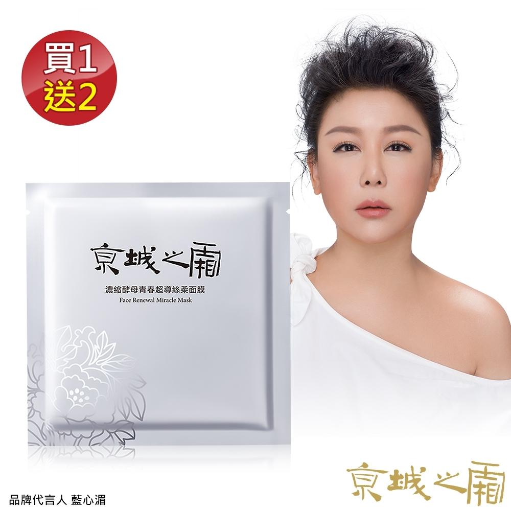 京城之霜牛爾 買1送2 濃縮酵母青春超導柔絲面膜 15入