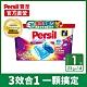 Persil 寶瀅 強效淨垢護色洗衣膠囊 23gx14入 product thumbnail 2
