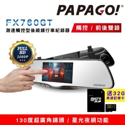 PAPAGO! FX760GT GPS測速觸控型後視鏡行車紀錄器 (前後雙錄/星光夜視/倒車顯影)~急速配