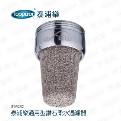【Toppuror 泰浦樂】通用型鑽石柔水過濾器-(JE09262)