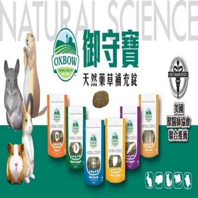美國OXBOW - 新包裝-天然鳳梨木瓜酵素丸 1.16oz袋裝(OXBOW木瓜丸)