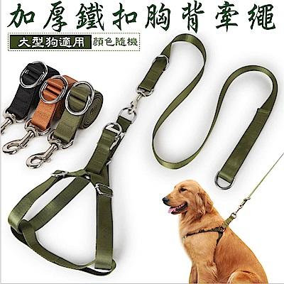 寵愛有家-加厚鐵扣胸背牽引繩中大型專用(寵物牽繩)