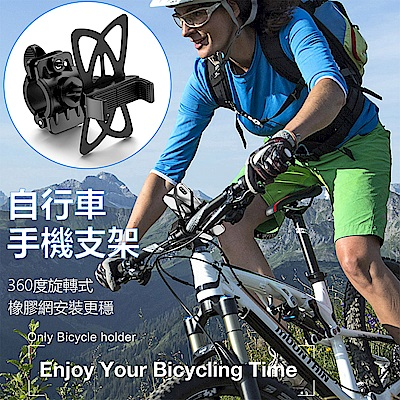 RAXFLY 單車手機支架 360度旋轉式 腳踏車/電動車/摩托車手機導航支架