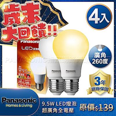 【歲末大回饋】Panasonic國際牌 4入組 9.5W LED燈泡 超廣角 全電壓-黃光