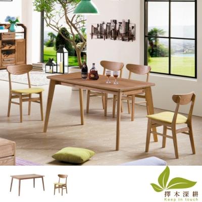 擇木深耕-光合作用簡約造型餐桌椅組/一桌四椅