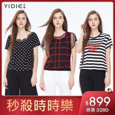 [時時樂限定]麥雪爾代理YIDIE衣蝶 早春熱賣款女神上衣 六款任選