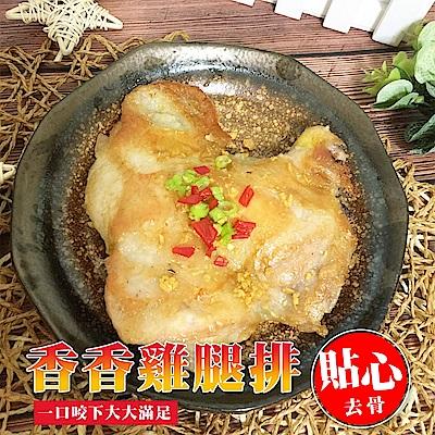 鮮食煮藝 香香雞腿排X30包(210g±10%/包)