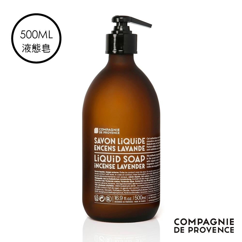 CDP 愛在普羅旺斯 洗手/肌膚清潔-頂級系列馬賽液態皂500ml-濃郁薰衣草