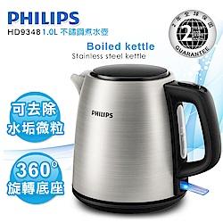 飛利浦 PHILIPS 1.0L 不鏽鋼煮水壺 HD9348