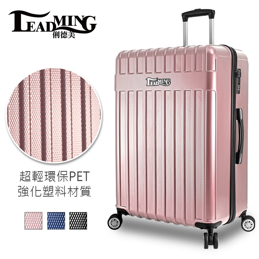 時時樂-【Leadming】突進未來20輕量化耐摔耐撞行李箱(多色可選)