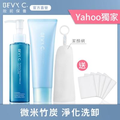 BEVY C. 微米竹炭淨化洗卸組(卸妝乳+潔顏乳+化妝棉)