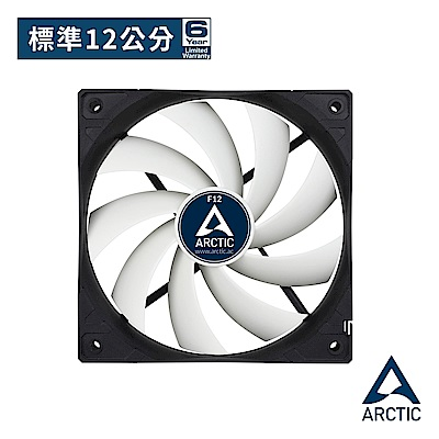 Arctic-Cooling F12公分風扇散熱風扇