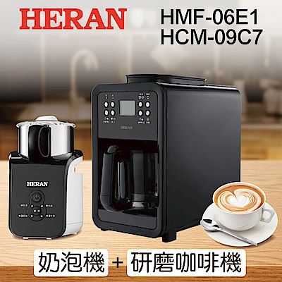 HERAN禾聯6杯自動研磨式拉花咖啡超值組