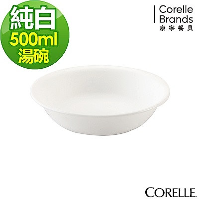 CORELLE康寧 純白500ml湯碗