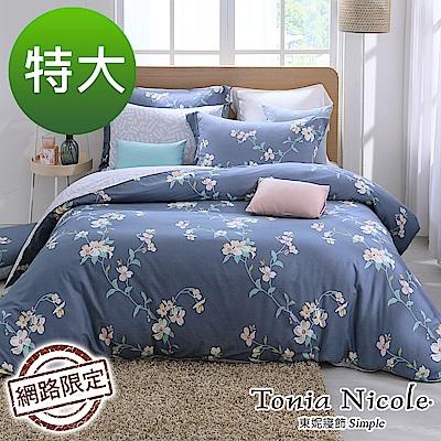 Tonia Nicole東妮寢飾 煥然秋漾100%精梳棉兩用被床包組(特大)