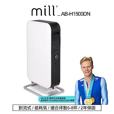 挪威 mill 葉片式電暖器 AB-H1500DN