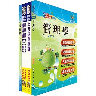 107年臺中捷運招考(企劃專員)套書(贈適性評量、題庫網帳號、雲端課程)