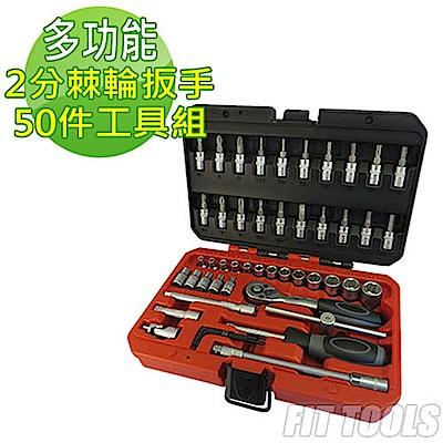 良匠工具 多功能2分棘輪扳手套筒起子頭50件工具組 台灣製造 高品質