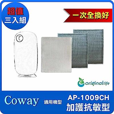 一次換到好 Coway:AP-1009CH  三入組 清淨機濾網 Originallife