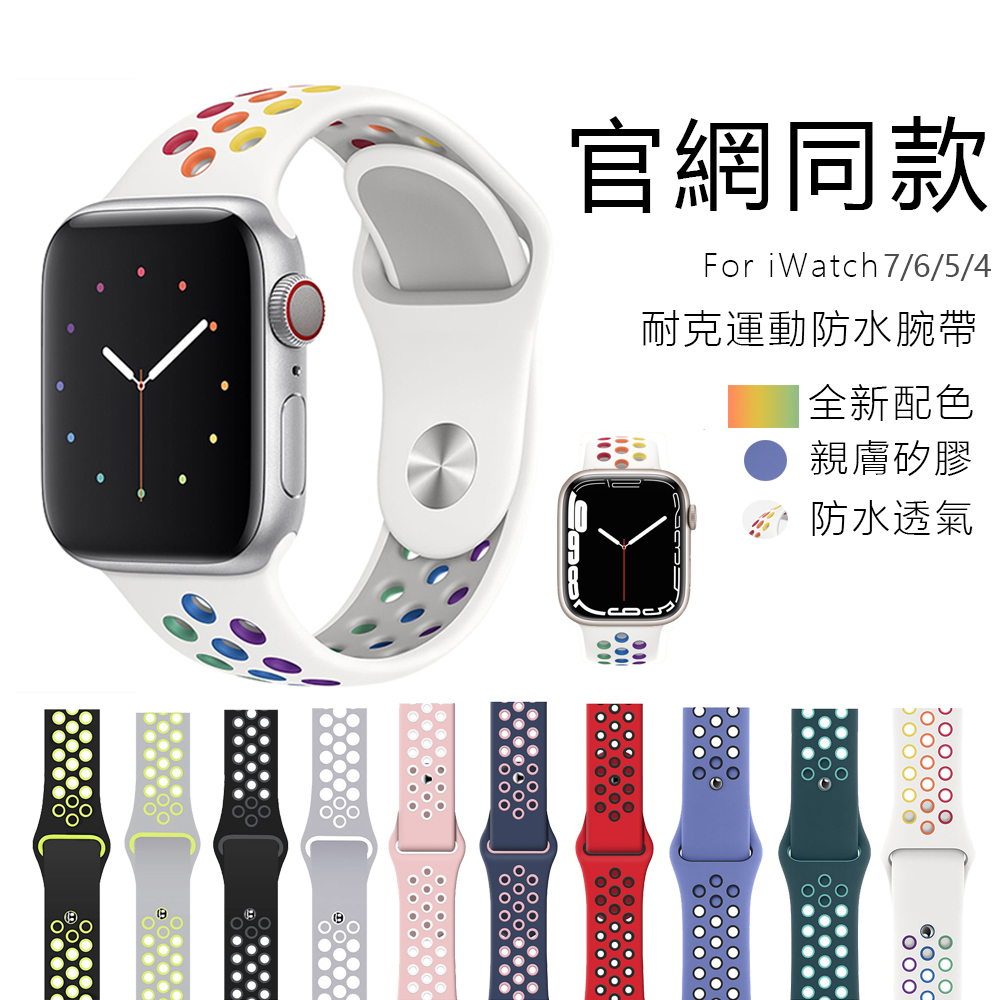 Apple Watch 7/6/SE/5/4 官網同款雙色運動錶帶 手錶替換帶