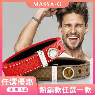 MASSA-G ONLY U唯你天然石鍺鈦手環(品牌革紋任選一款)