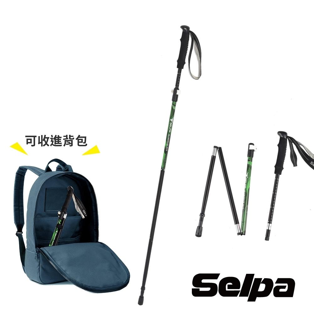韓國SELPA 翔凰7075鋁合金折疊四節外鎖快扣登山杖(三色任選) product image 1