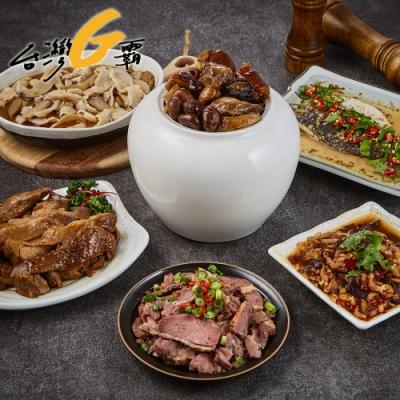 台灣G霸 單身貴族年菜六菜組 (年菜預購)