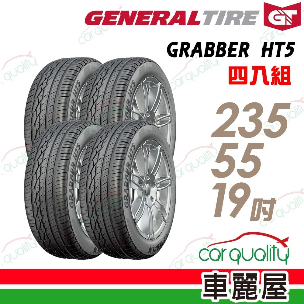 【General Tire將軍】GRABBER HT5 舒適操控輪胎_四入組_235/55/19