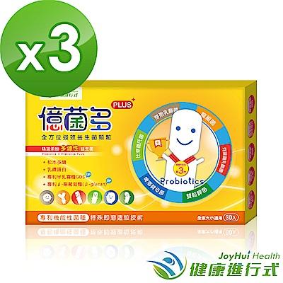 【健康進行式】億菌多PLUS+ 全方位強效益生菌顆粒30包*3盒