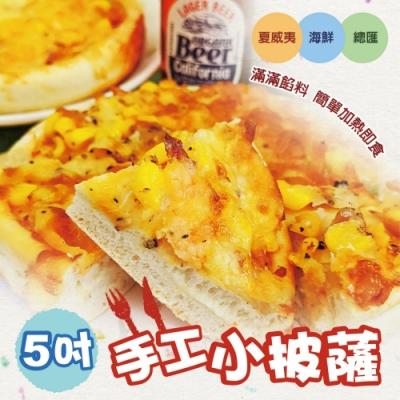 顧三頓-職人手作5吋個人pizza披薩x5片(每片120g±10%)