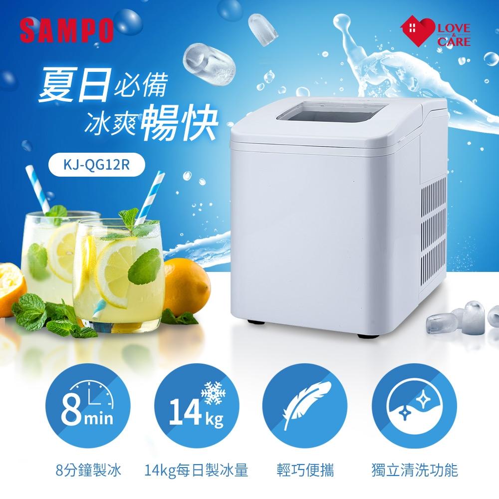 SAMPO聲寶 全自動快速製冰機 KJ-QG12R